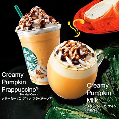 【スタバの新作】秋の期間限定メニュー「クリーミーパンプキンミルク」最速レポ