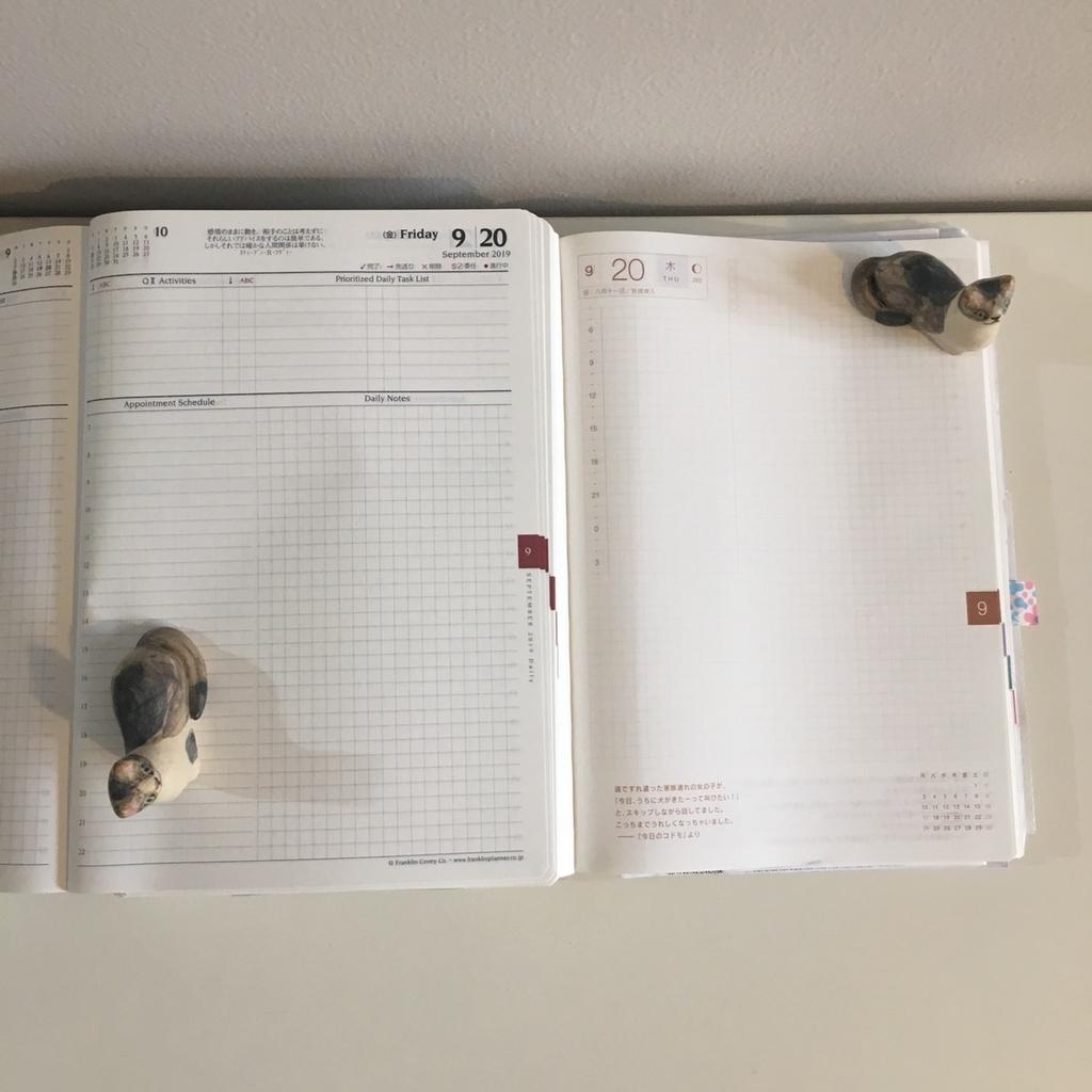 フランクリンプランナーオーガナイザーA5サイズ手帳の使い方と実例