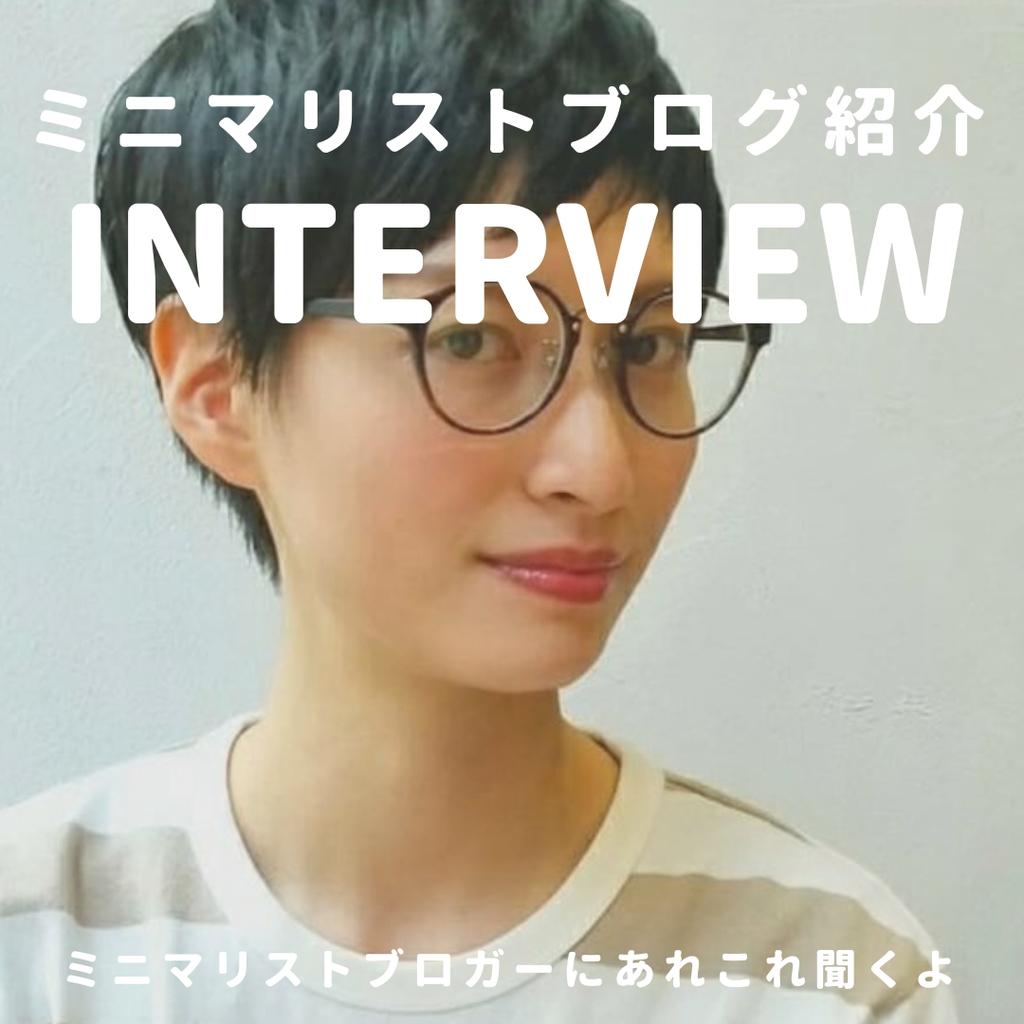 ロンドン在住のミニマリスト主婦ブログ「めぐおんらいん」のめぐさんインタビュー