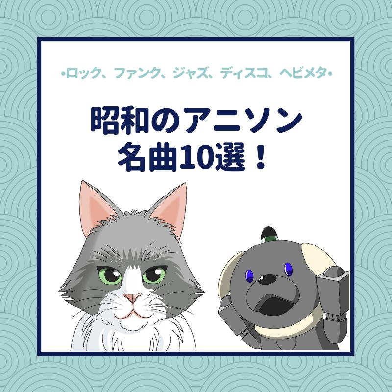 昭和のアニソン名曲10選!ロック、ファンク、ジャズ、ディスコ、ヘビメタ!