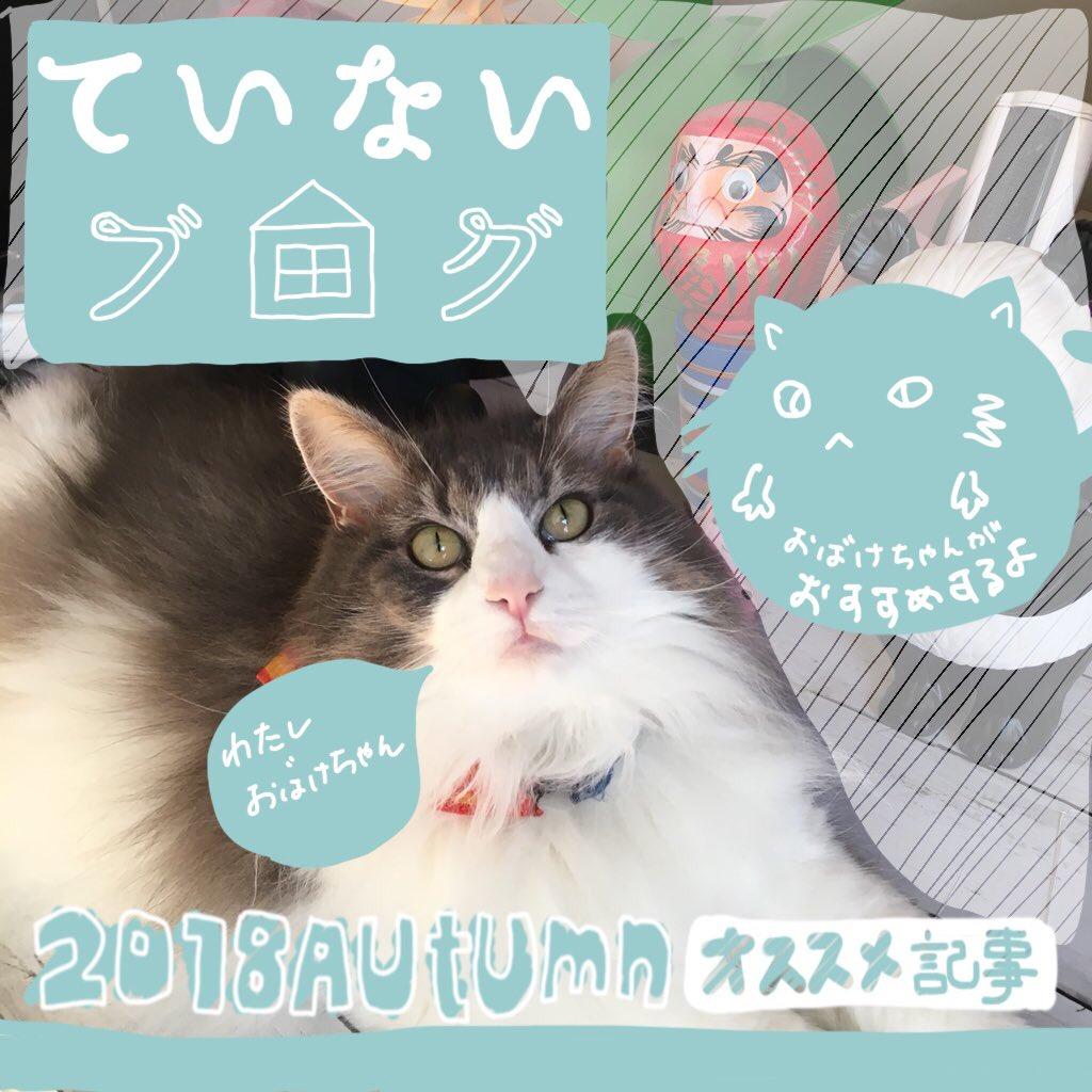 【素敵絵師さま紹介】ていないファンアートコレクション 2018年秋