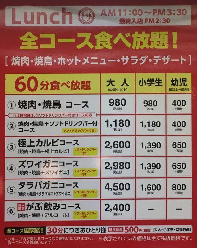 焼肉食べ放題の底辺!カルネステーション銀座のカオス1000円バイキング