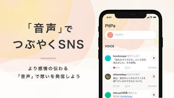 音声SNSアプリ 「PitPa(ピトパ)」の魅力を人気ユーザーのあおいちゃんに聞いた