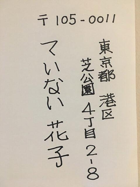 筆跡診断体験の感想と気づき/運気アップは文字の間隔が重要だった!?