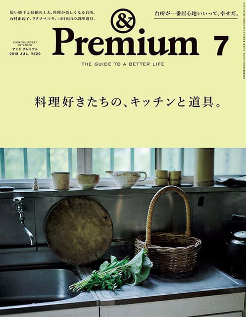 「& Premium」バックナンバーのキッチンインテリア特集が素敵すぎる