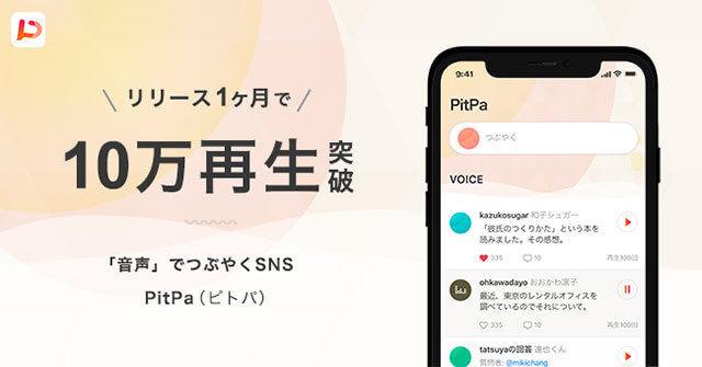 音声でつぶやくSNS 「PitPa(ピトパ)」中の人石部達也さんインタビュー
