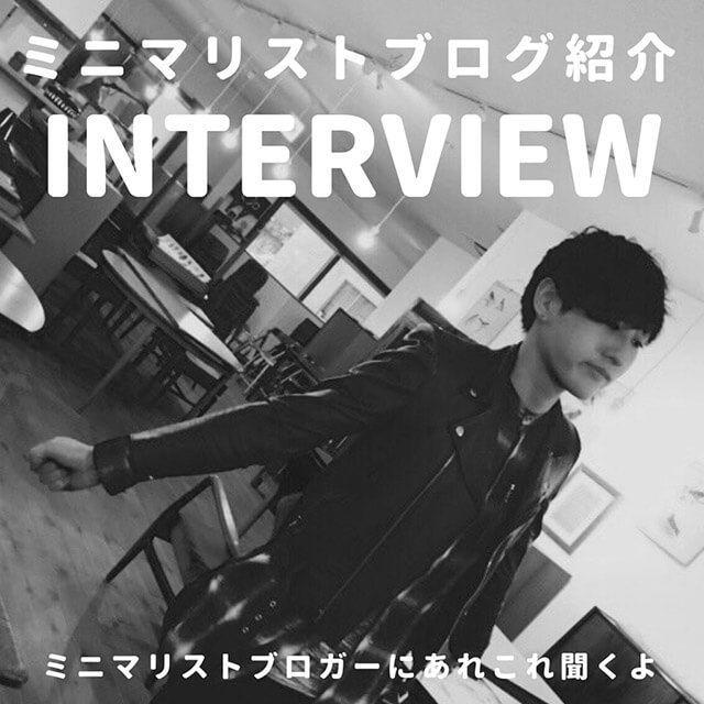 ミニマリスト美容師でブロガーのイヨマサカズキさんインタビュー