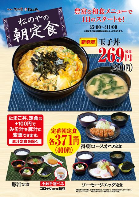松乃屋の朝定食「玉子丼」はたったの290円!お得でおいしい節約飯の決定版