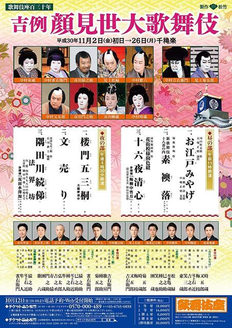 歌舞伎座を500円ポッキリで激安鑑賞する裏技!一幕見は初心者にオススメ