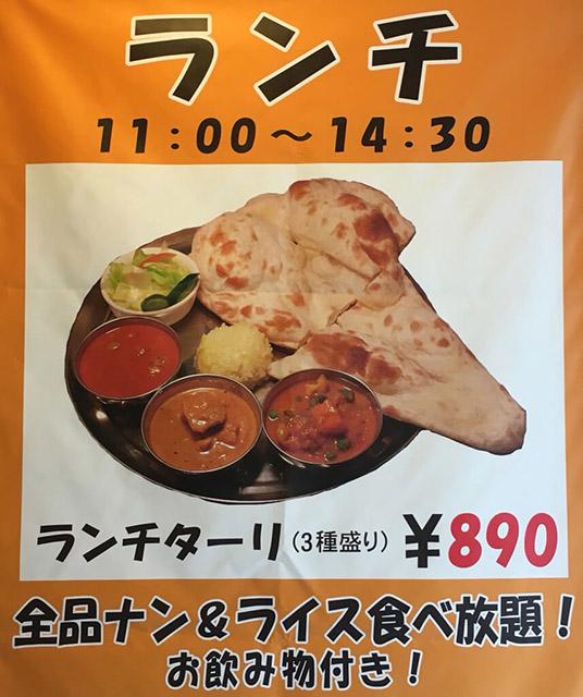 「マサラキッチン浜松町」のランチセットインドカレー890円が激安で超うまい