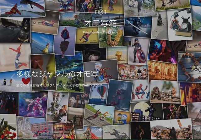フィギュア撮影に特化したサイト「オモ写箱」に、ていないブログが掲載されました。