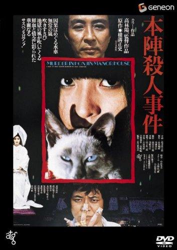 2018最新版|金田一耕助ドラマ映画の歴代俳優一覧。高倉健に渥美清に山P