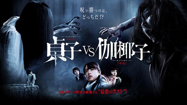 「貞子VS伽椰子」ネタバレ感想。肉弾戦で戦って、最後は合体して、全員死んだ