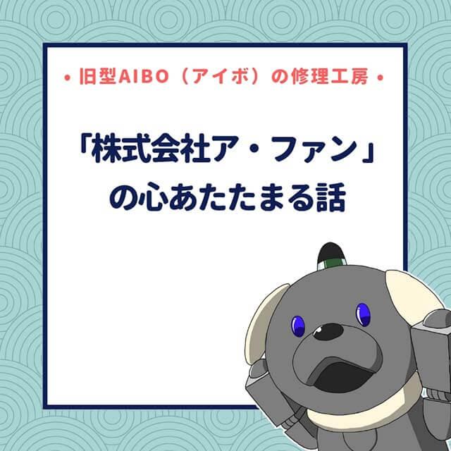 旧型AIBO(アイボ)の修理工房「株式会社ア・ファン 」の心あたたまる話