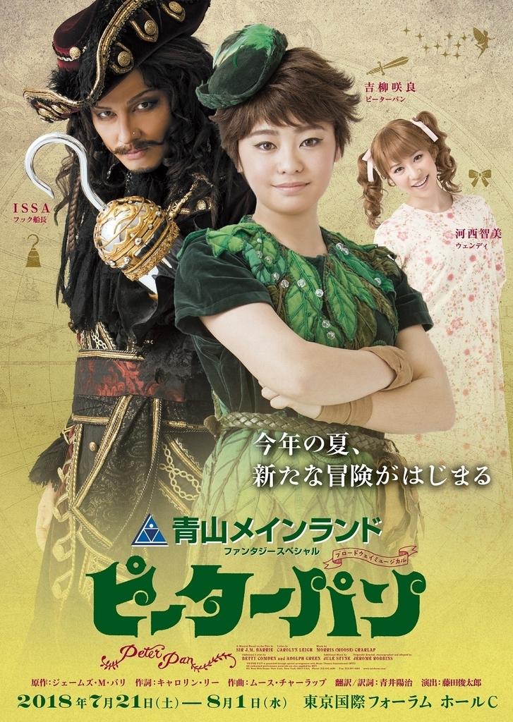 2018/07/21〜08/01 ISSAミュージカル「ピーターバン」にフック船長役で出演