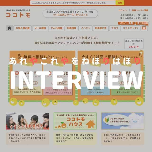 悩みを話せる友達が見つかるサービス「ココトモ」代表ゾノさんにインタビュー