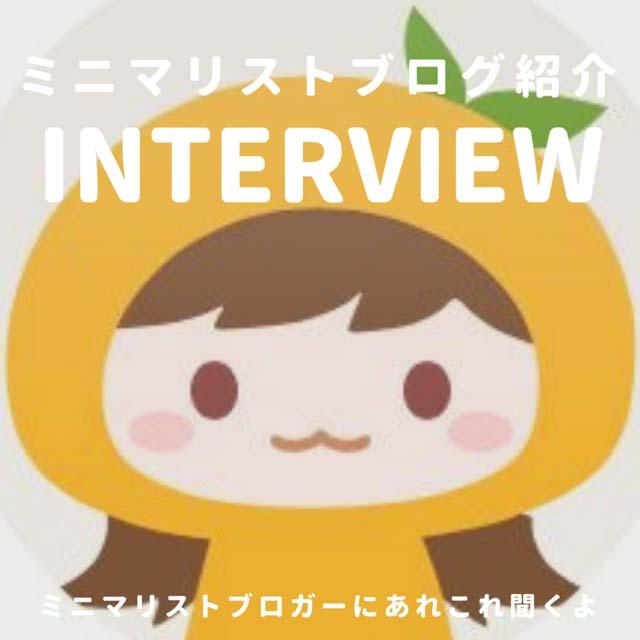 【ミニマリストブログ紹介】ミニマリストブロガー「ハル」さんにインタビュー
