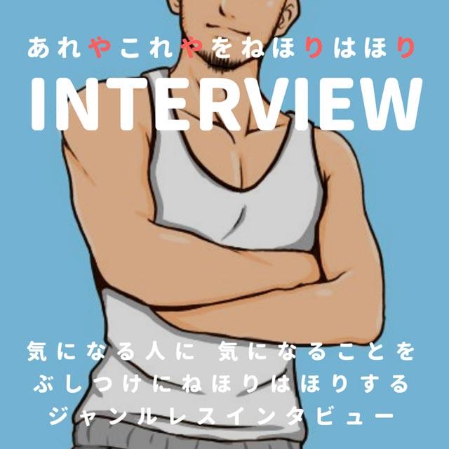 ゲイ(LGBT)に関する素朴な疑問を、ゲイブロガーのぴーゆさんにインタビュー