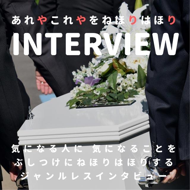 お葬式・葬儀の疑問を、1級葬祭ディレクターのやましーさんにインタビュー