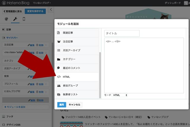 pomeru(ポメル)ボタンをブログのサイドバーに設置する方法!