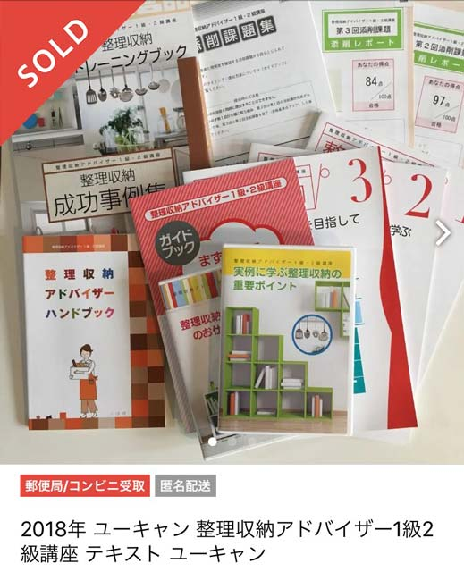 【裏技】整理収納アドバイザー1級を1万円安く取得する方法