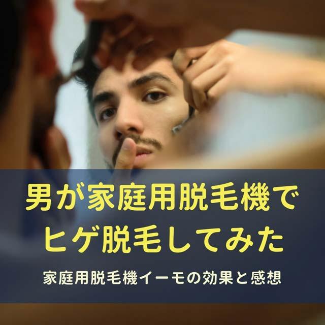 【男の脱毛】旦那がイーモ脱毛器を購入したので、使用感と効果をレビュー