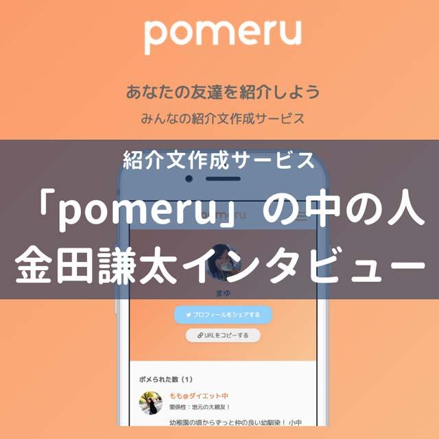 紹介文作成サービス「pomeru(ポメル)」の中の人金田謙太インタビュー