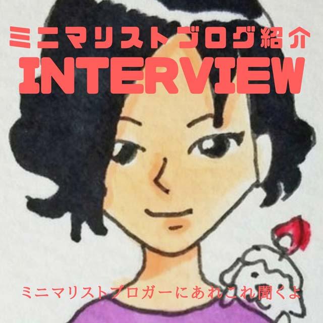 ミニマリスト主婦のブログ「くらすらく」の「あお」さんにインタビュー