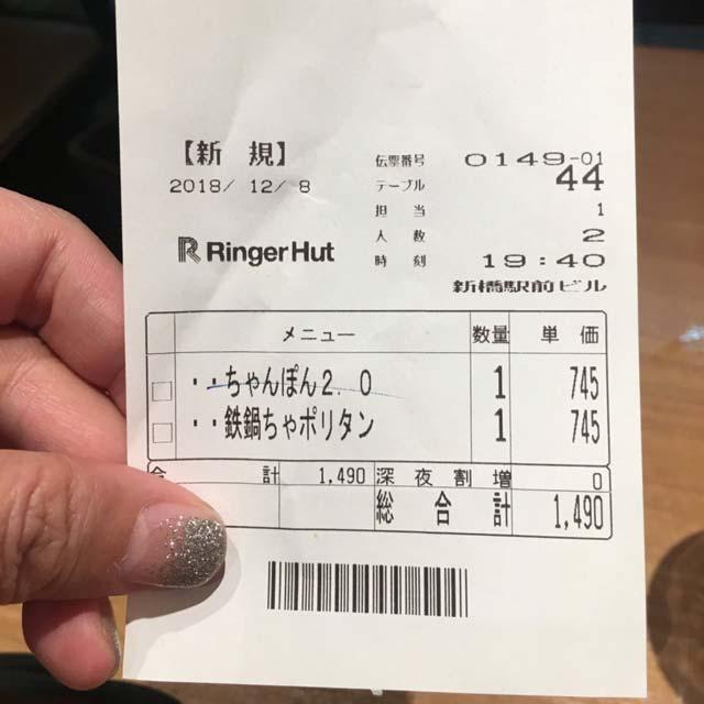 リンガーハットプレミアム新橋体験談&レポート|100円UPでうまみがUP