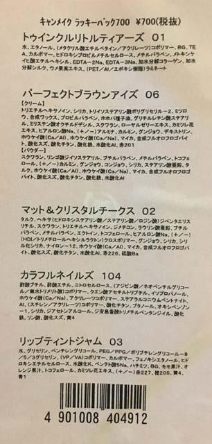 商品名:「キャンメイク ラッキーバッグ700」 ¥700(税抜き)