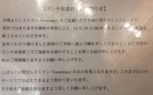 チサン ホテル 浜松町 レストランラウンジ「ravenna」の手作りサンドイッチバイキング終了のお知らせ