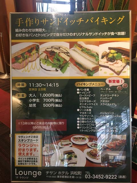 チサン ホテル 浜松町 レストランラウンジ「ravenna」の手作りサンドイッチバイキングネタバレ食レポ