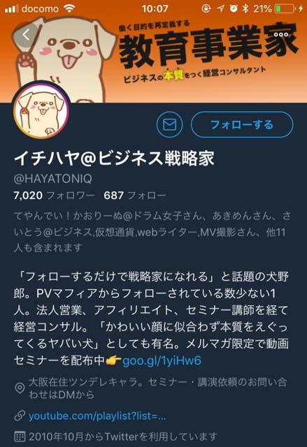 Twitterアカウントイチハヤ(@HAYATONIQ)さんのアカウントに感じるモヤモヤについて