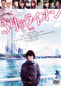 映画「3月のライオン」は久しぶりに綺麗な美少年としての神木隆之介を堪能できる映画