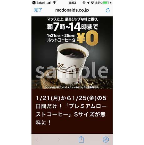 マクドナルドのホットコーヒーが1月25日まで無料だから行ってきたよ