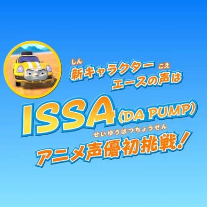 DA PUMPのISSAが機関車トーマスで声優に挑戦😭働きまくる姿に涙