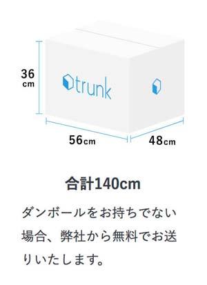 「宅配収納サービスTRUNK(トランク)」の月額費用は1箱500円ポッキリ