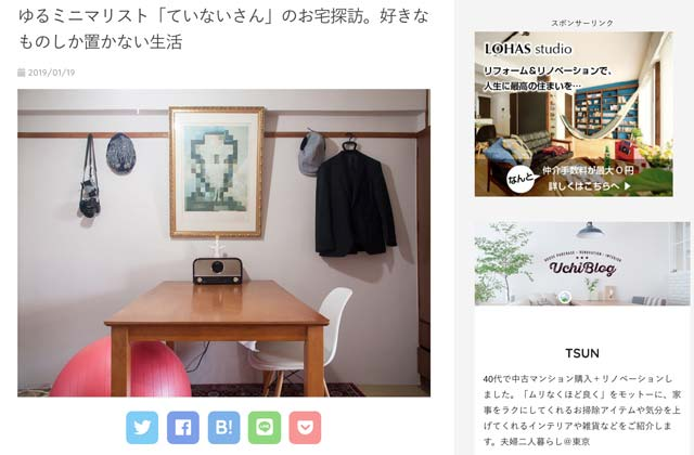 【メディア掲載】人気インテリアブログ「ウチブログ」に我が家が掲載されました