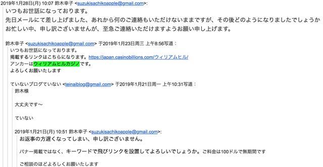 topmedia鈴木幸子(ブロガー都市伝説の女)からのオファー内容の全貌を大公開