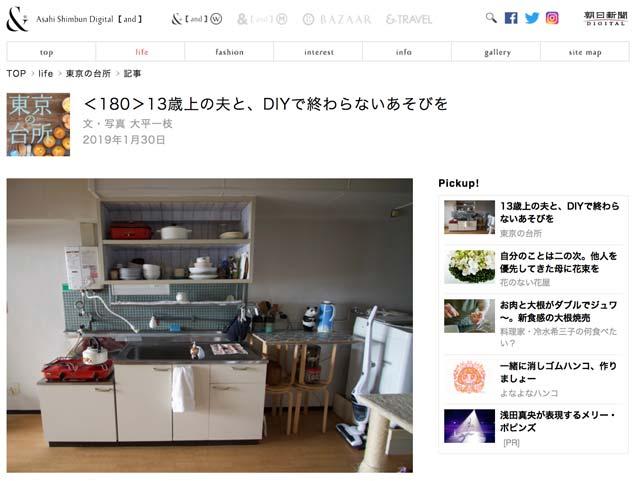 【メディア掲載】朝日新聞DIGITALの「東京の台所」にて我が家のキッチンが紹介されました