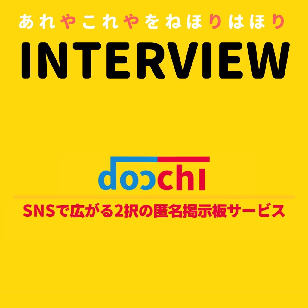 SNSで広がる2択の匿名掲示板サービス「docchi」の魅力とは?中の人インタビュー