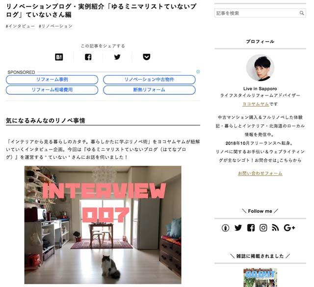 【メディア掲載】人気リノベーションブログ「yokoyumyumのリノベブログ」にインタビューが掲載されました
