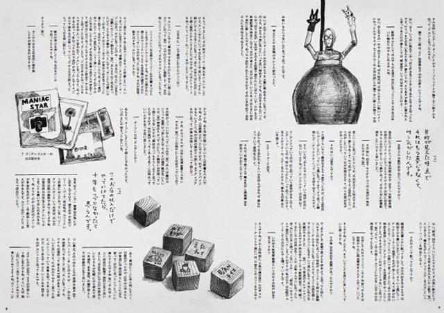 9年間しゃべらなかった山下賢二は京都の本屋ホホホ座の店主で作家