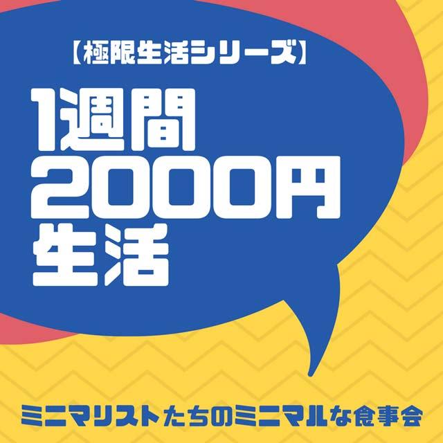 1週間の食費を2000円以内で生活するチャレンジ企画「1週間2000円生活」