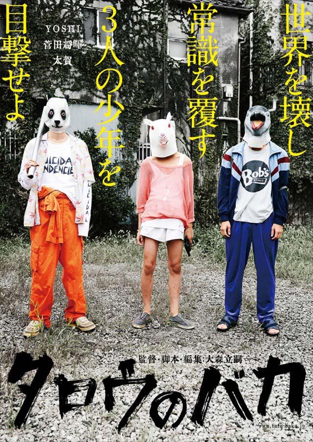 映画「タロウのバカ」菅田将暉と太賀出演決定!YOSHIネクストブレイク待ったなしっ!