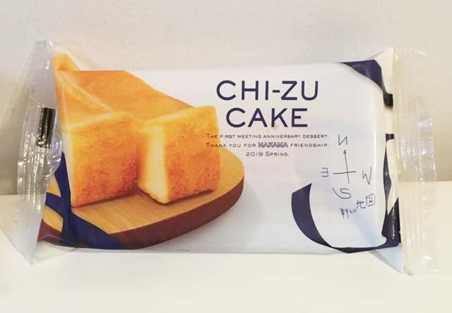 新しい地図コラボチーズケーキファミマ数量限定発売!濃厚しっとり超うまい