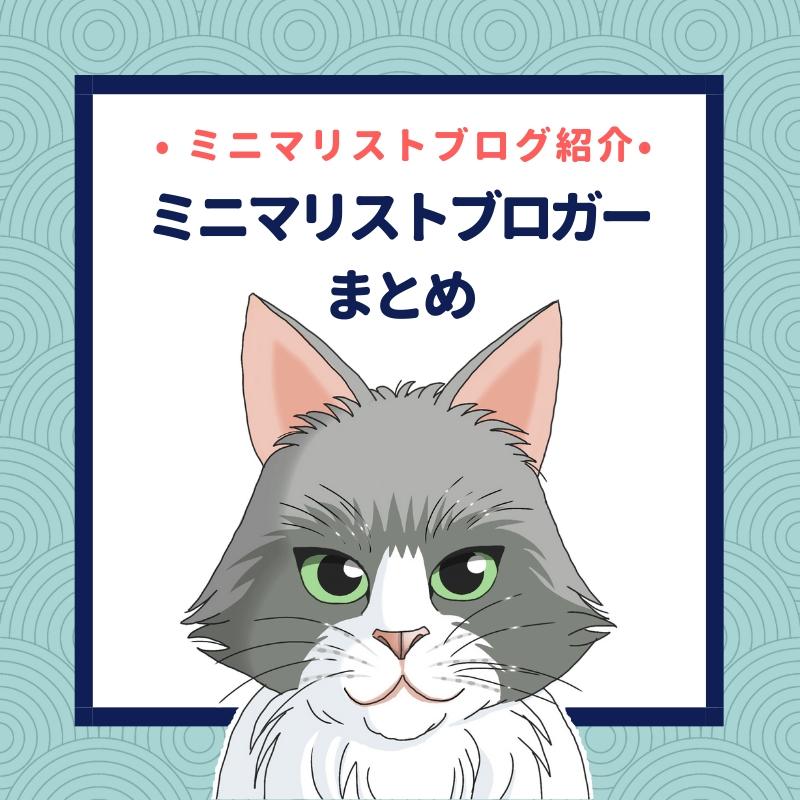 ミニマリストブログ紹介|ブロガーインタビューまとめ