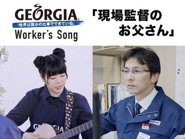 眉村ちあきジョージアコーヒーCM出演感動動画!即興ソングで働く人を応援