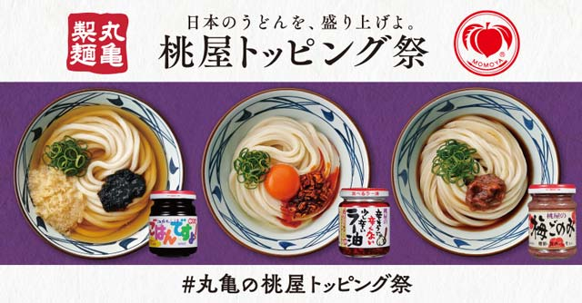 丸亀製麺×桃屋コラボ「ごはんですよ」「食べるラー油」「梅ごのみ」の販売価格は30円