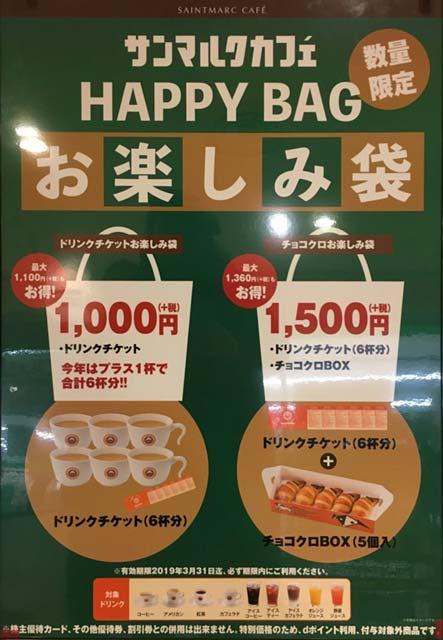 サンマルク福袋は、ほぼ半額でドリンクを購入することができる